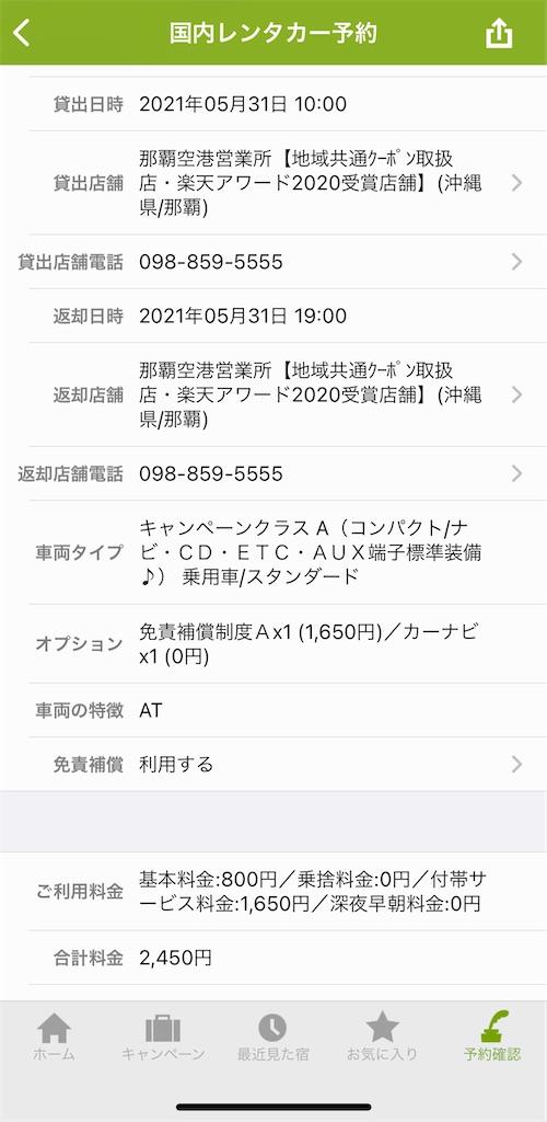 f:id:tetsu7906:20210621101040j:image