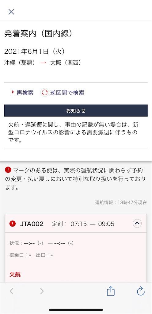 f:id:tetsu7906:20210623193044j:image