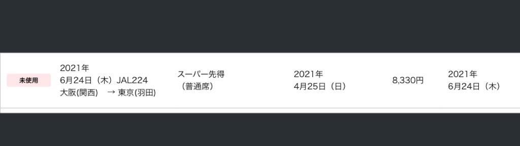 f:id:tetsu7906:20210801150908j:image
