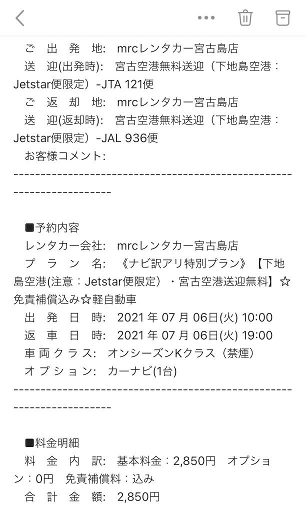 f:id:tetsu7906:20210810192006j:image