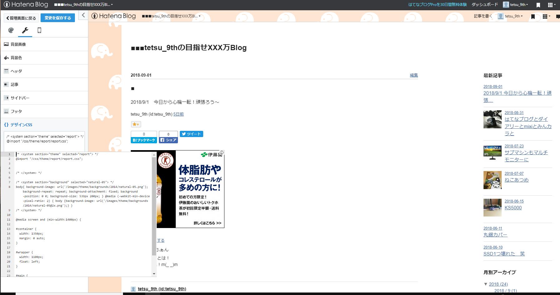 f:id:tetsu_9th:20180906193307p:image:w400