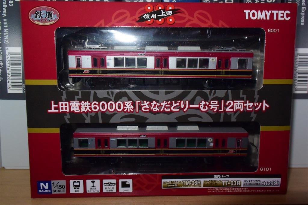 f:id:tetsubun999:20161209005359j:image