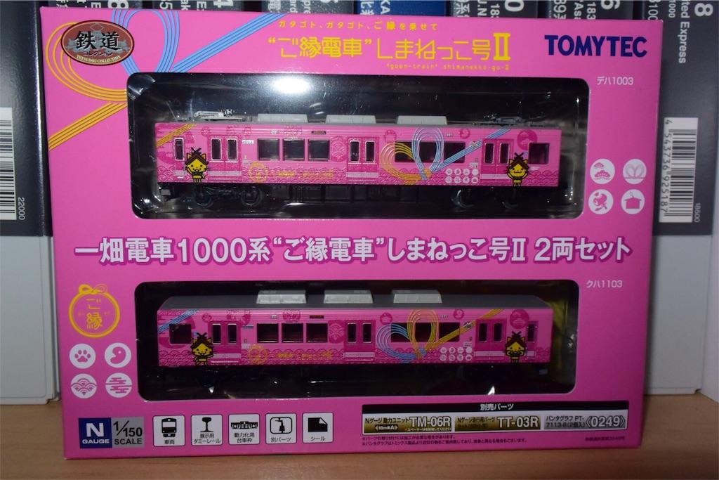 f:id:tetsubun999:20161209010756j:image