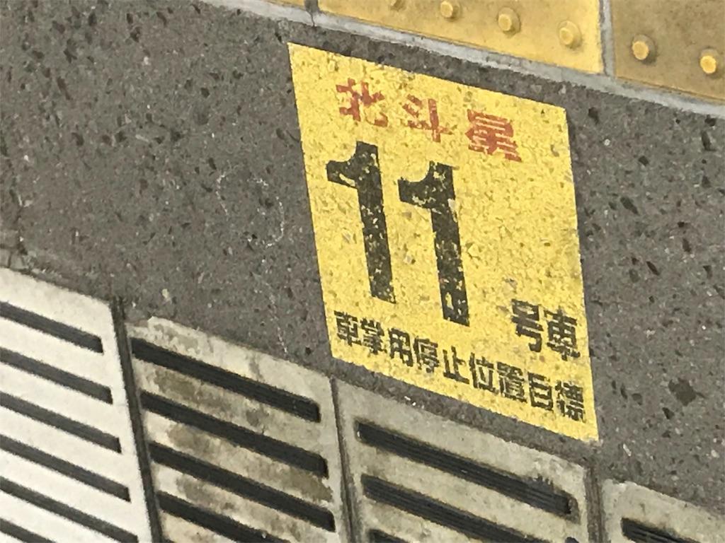 f:id:tetsubun999:20180808224937j:image