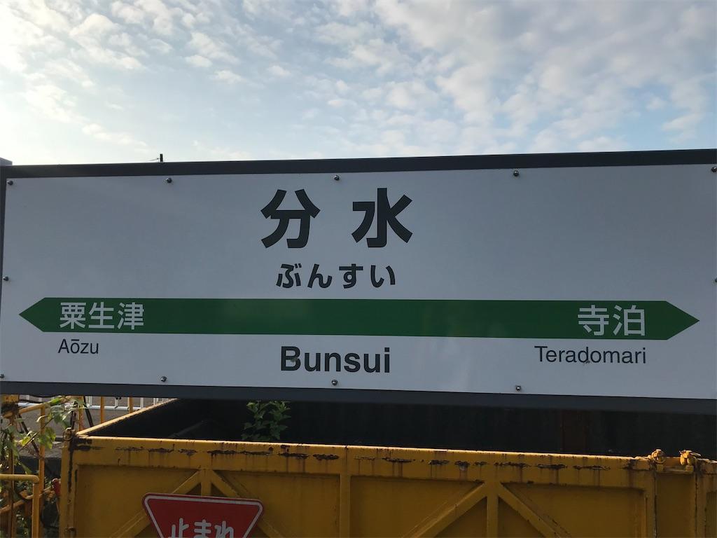 f:id:tetsubun999:20210731152750j:image
