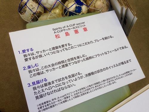 f:id:tetsufootball:20161030142507j:plain