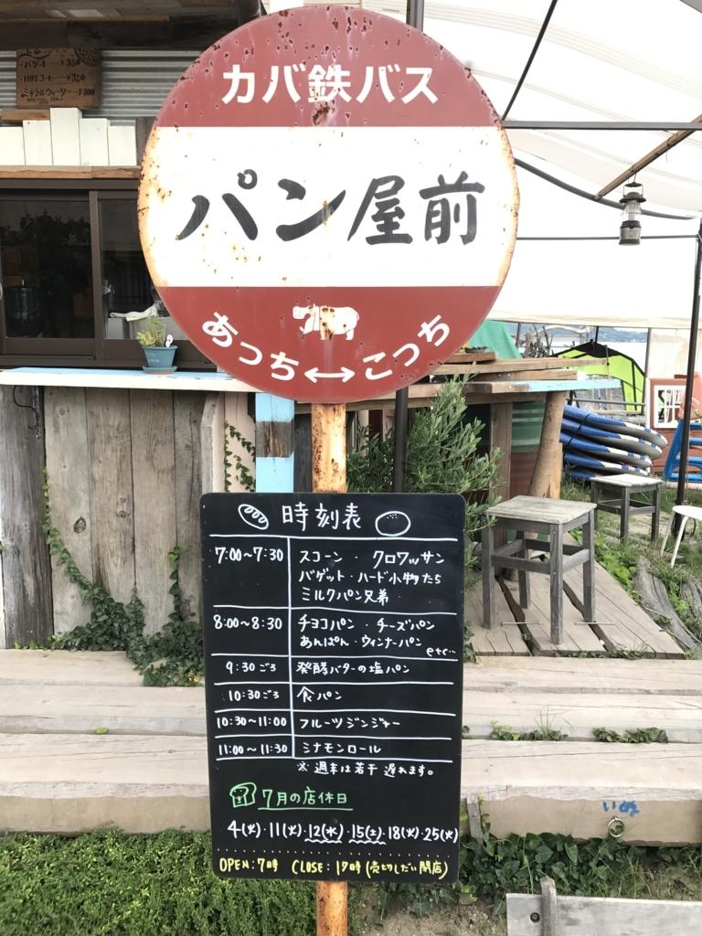 f:id:tetsufootball:20170727143133j:plain