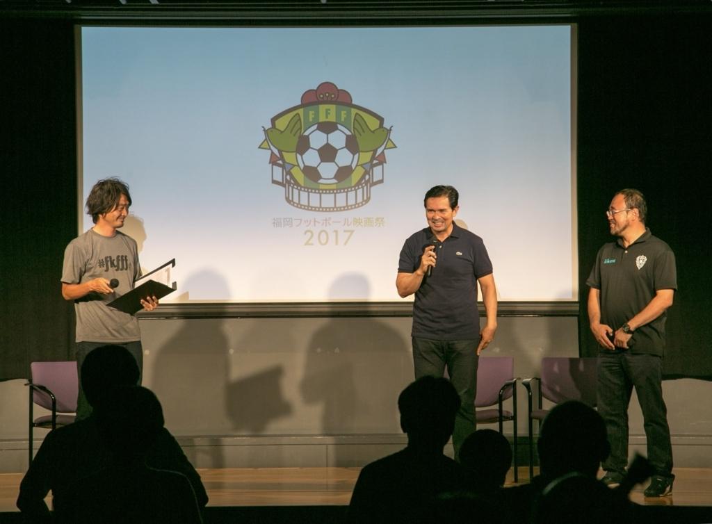 f:id:tetsufootball:20170727145758j:plain