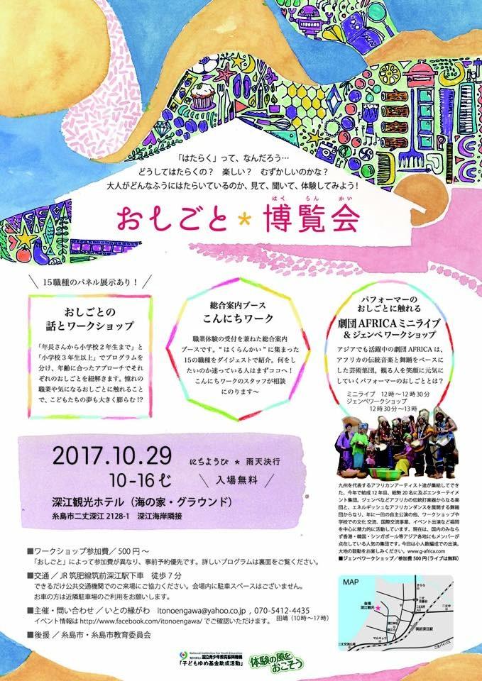 f:id:tetsufootball:20171031111543j:plain