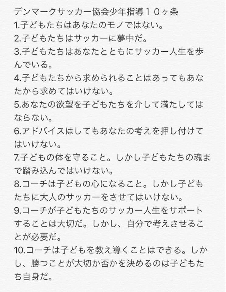 f:id:tetsufootball:20190517112047j:image