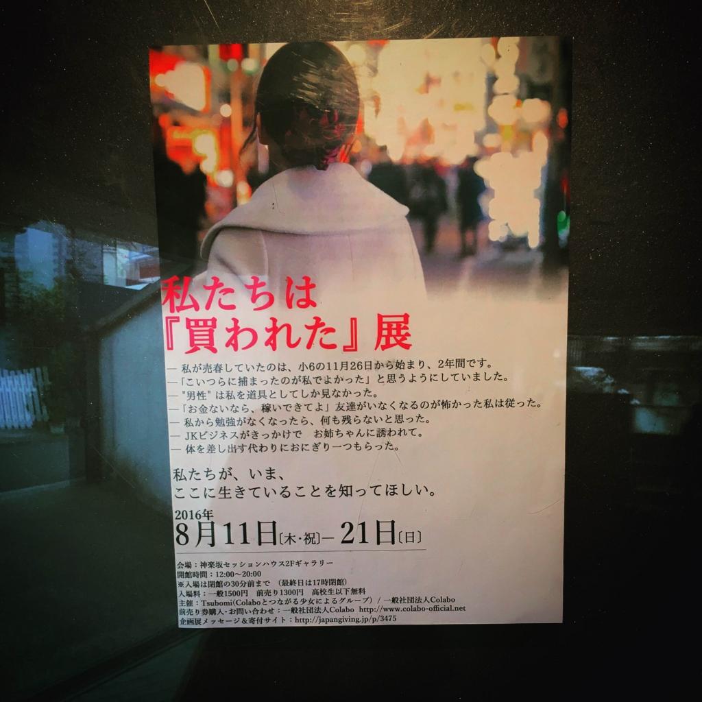 f:id:tetsuji178:20160816011300j:plain