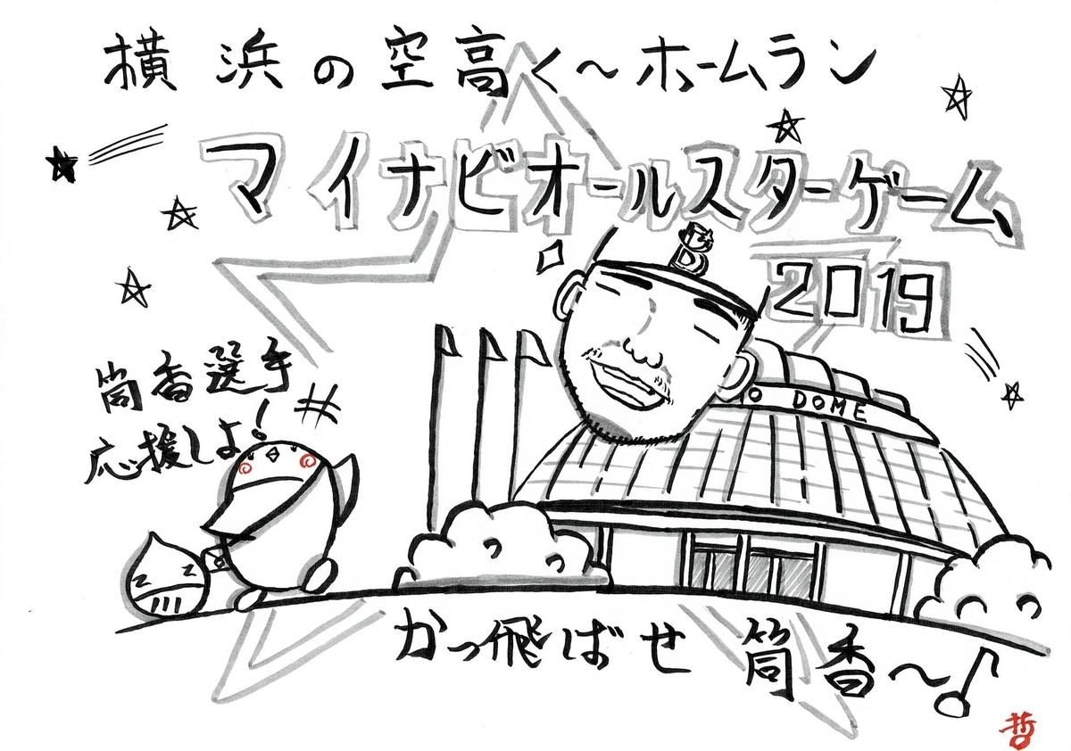 f:id:tetsujin64go:20190712224046j:plain