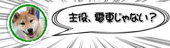 f:id:tetsujin64go:20190817071818j:plain