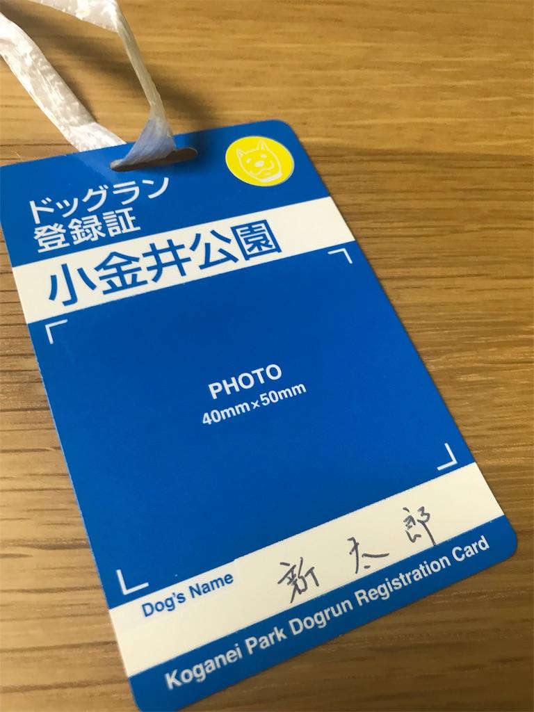 f:id:tetsujin64go:20190829210945j:image