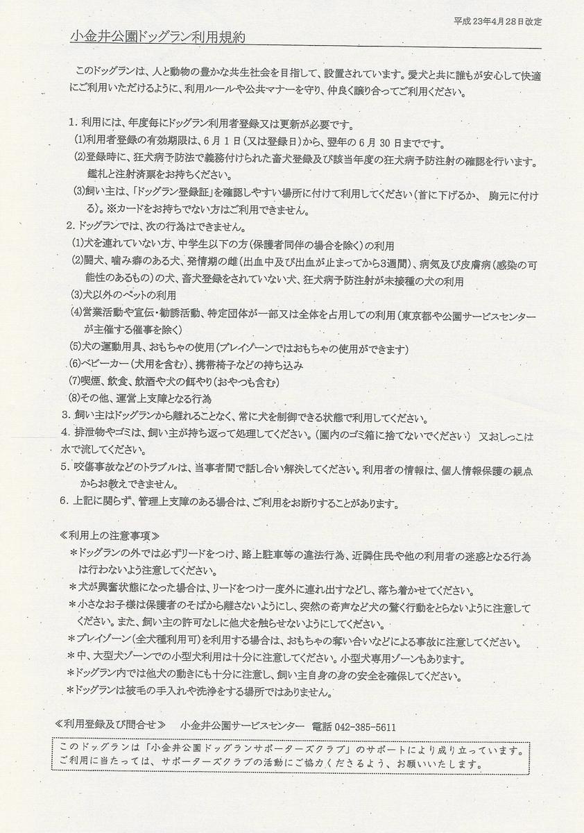 f:id:tetsujin64go:20190829214103j:plain