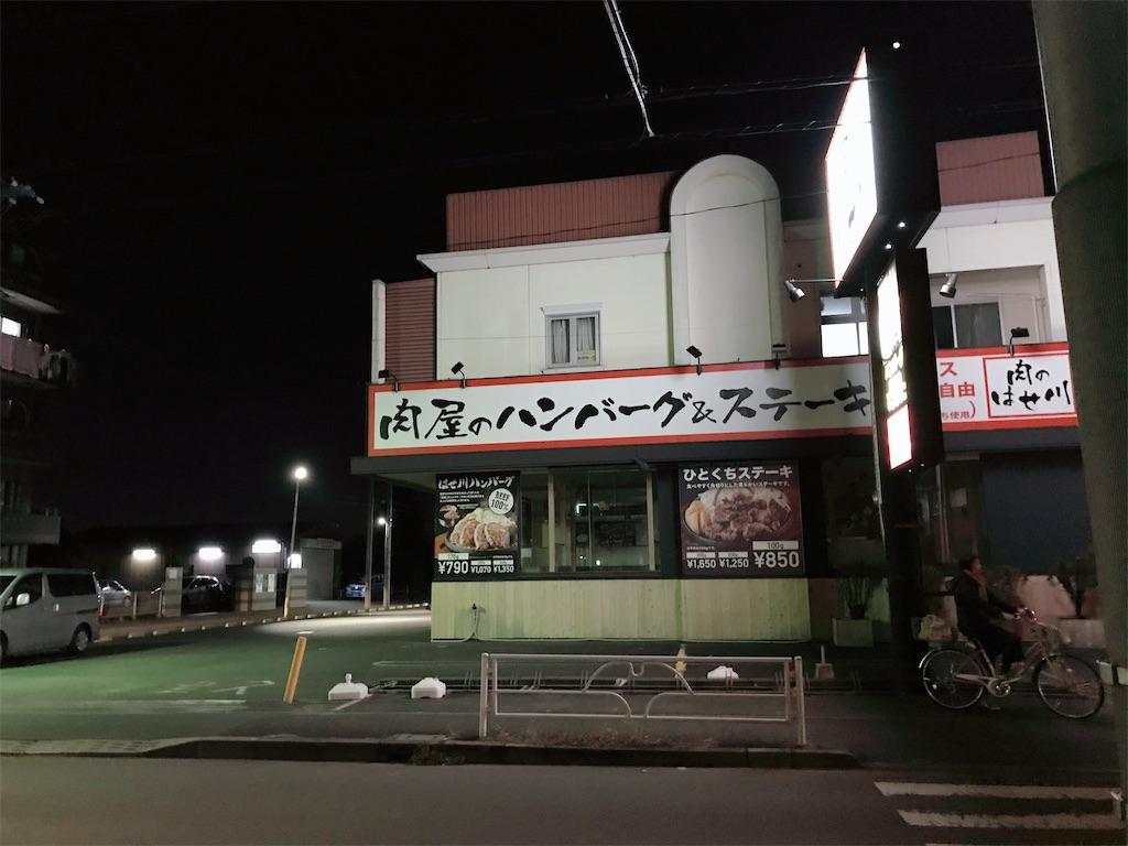 f:id:tetsujin64go:20200101175332j:image