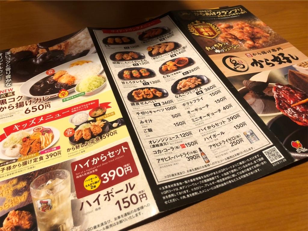 f:id:tetsujin64go:20200110214853j:image