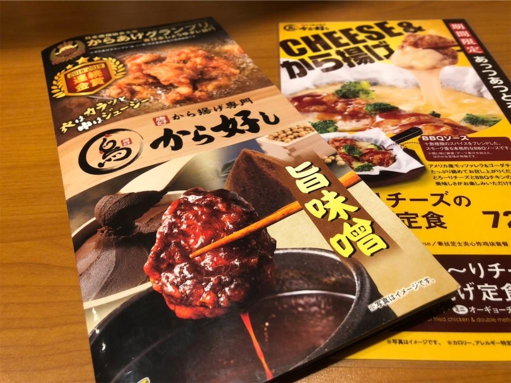 f:id:tetsujin64go:20200110214856j:image