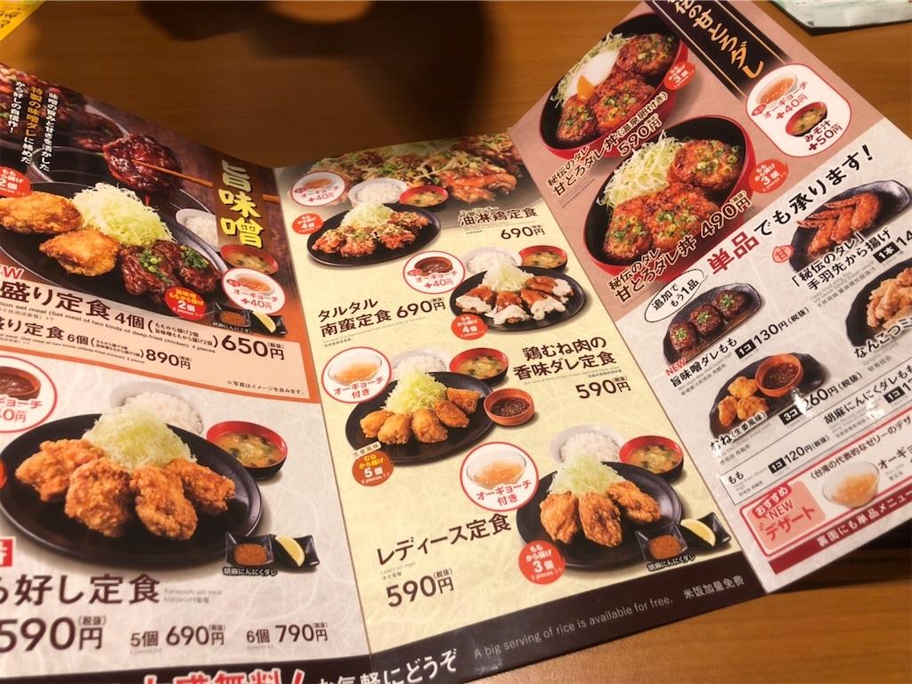 f:id:tetsujin64go:20200110214859j:image