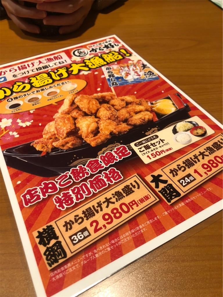 f:id:tetsujin64go:20200110214902j:image