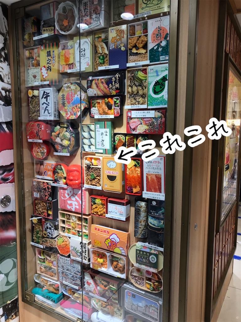 f:id:tetsujin64go:20200119135818j:plain