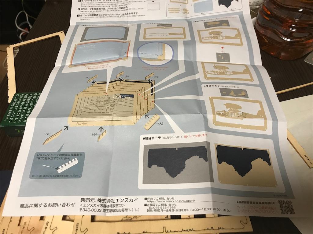 f:id:tetsujin64go:20200227223306j:image