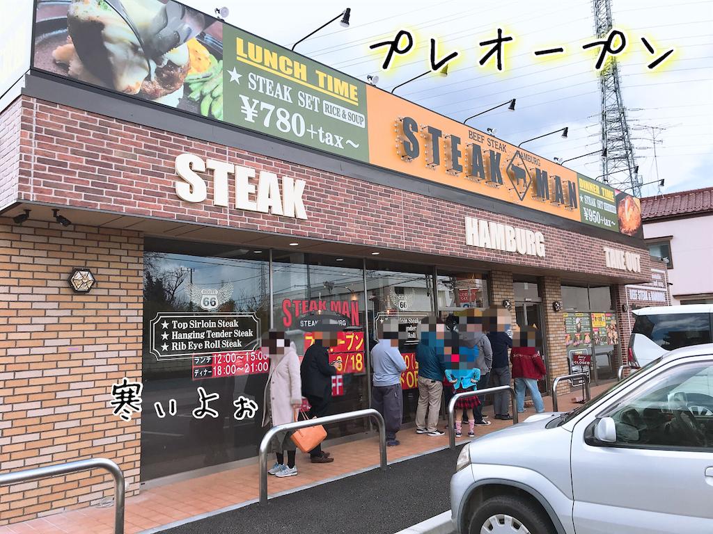 f:id:tetsujin64go:20200316134750p:image