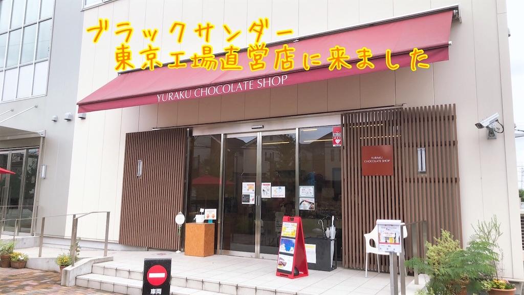 f:id:tetsujin64go:20200730212822j:image
