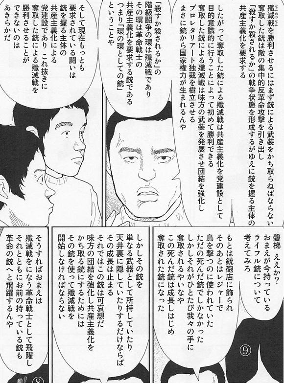 f:id:tetsujin96:20160925135257j:plain