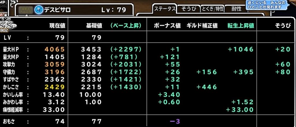 f:id:tetsujins:20170407171922j:plain