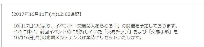f:id:tetsujins:20171011161827j:plain