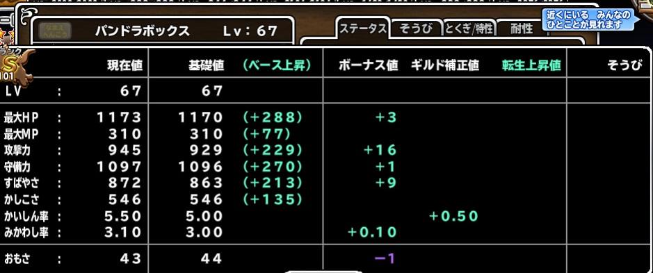 f:id:tetsujins:20180327141308j:plain