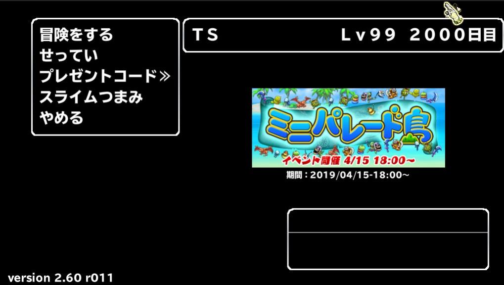 f:id:tetsujins:20190419153329j:plain
