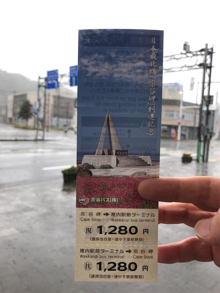 f:id:tetsuko-papa-room:20200918153016j:image