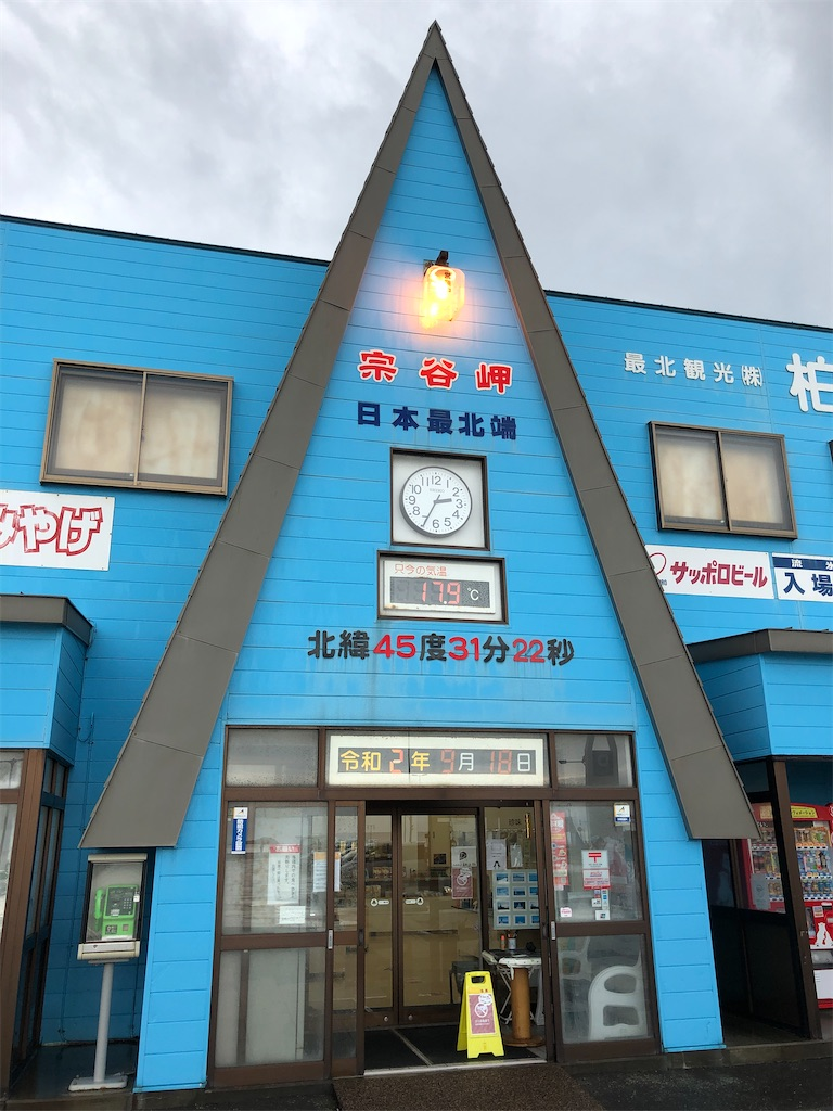 f:id:tetsuko-papa-room:20200918171235j:image