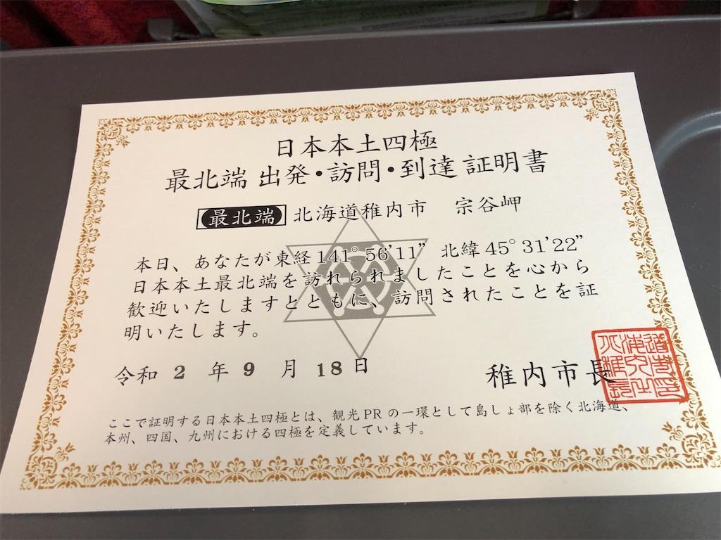 f:id:tetsuko-papa-room:20200919161113j:image