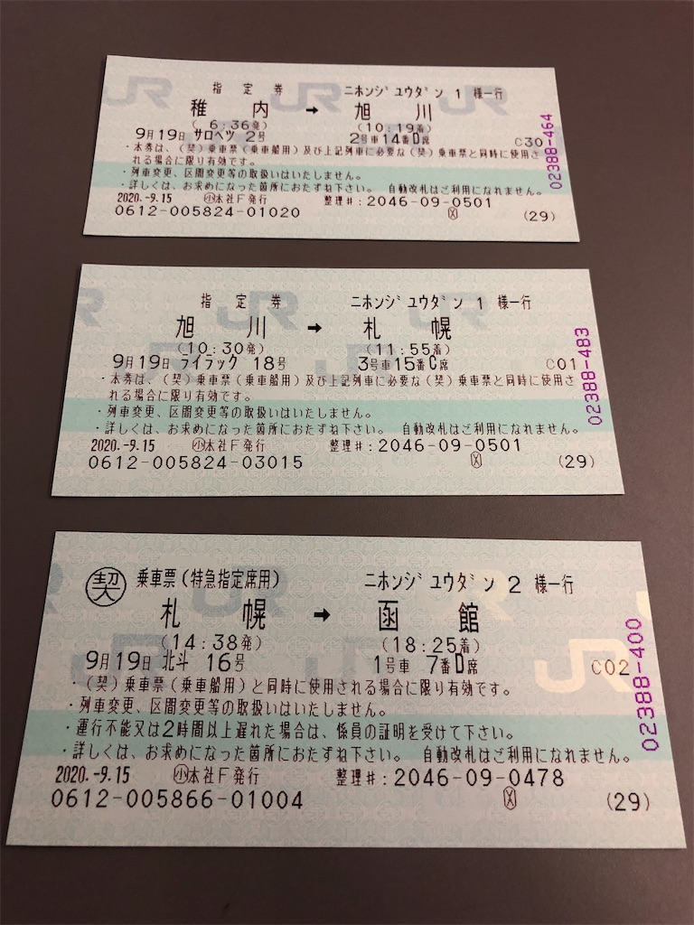 f:id:tetsuko-papa-room:20200919165745j:image