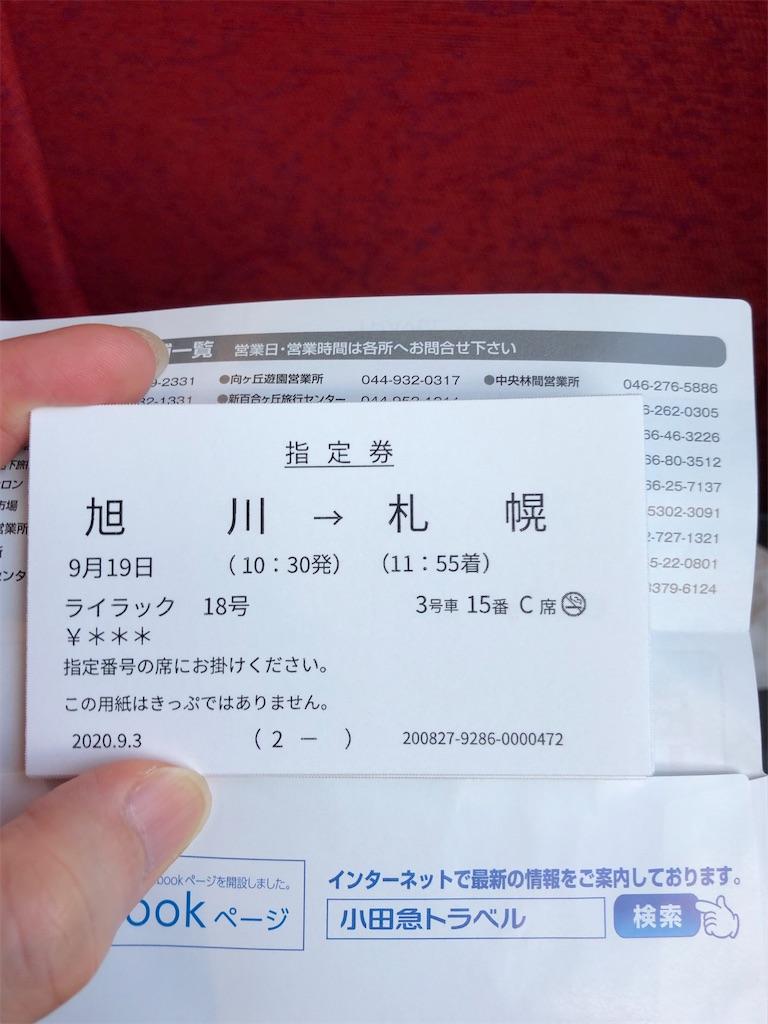 f:id:tetsuko-papa-room:20200919171617j:image