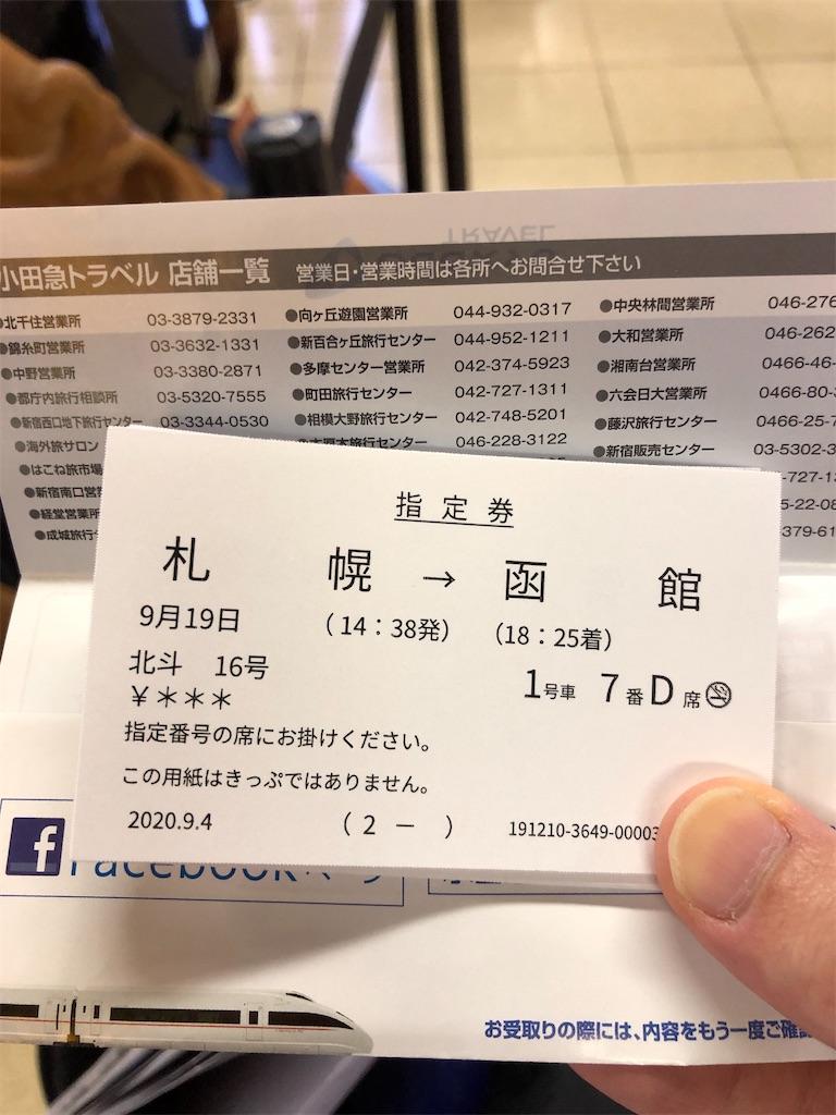 f:id:tetsuko-papa-room:20200919171622j:image