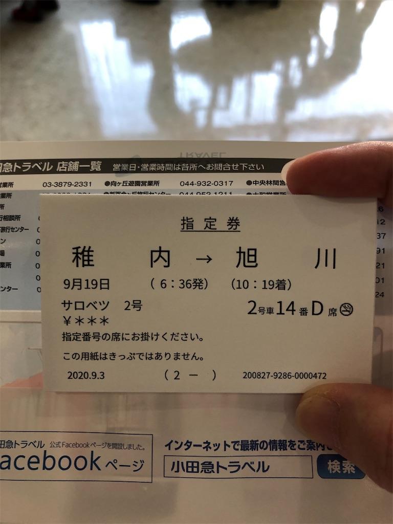 f:id:tetsuko-papa-room:20200919171625j:image