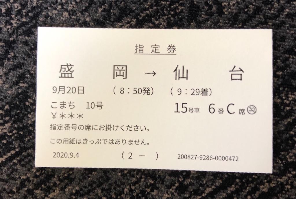 f:id:tetsuko-papa-room:20200920150816j:image