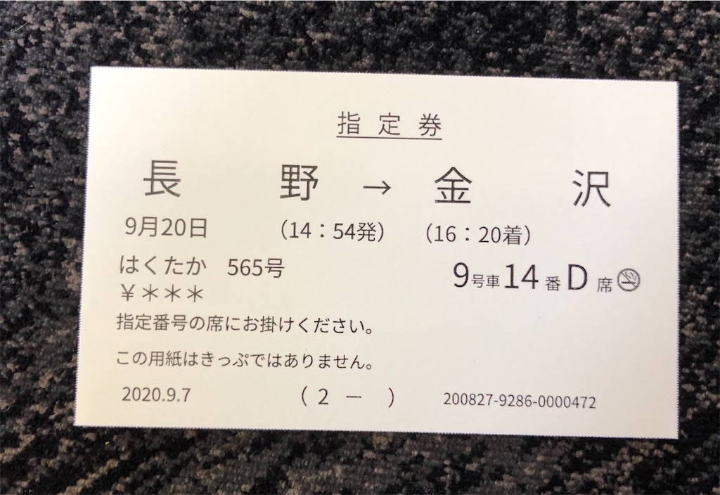 f:id:tetsuko-papa-room:20200921134155j:image