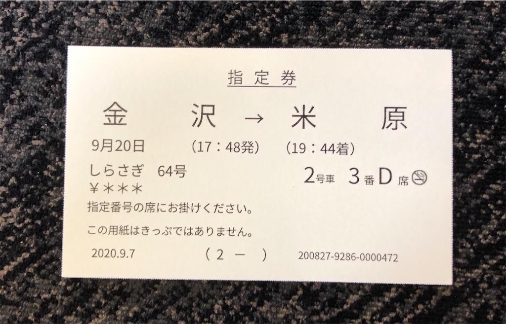 f:id:tetsuko-papa-room:20200921160653j:image