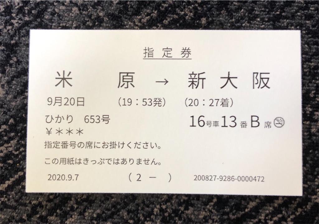f:id:tetsuko-papa-room:20200921161737j:image