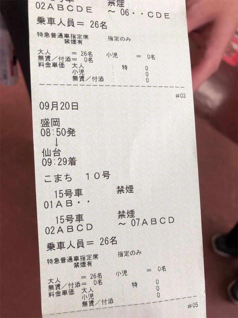 f:id:tetsuko-papa-room:20201003173804j:image