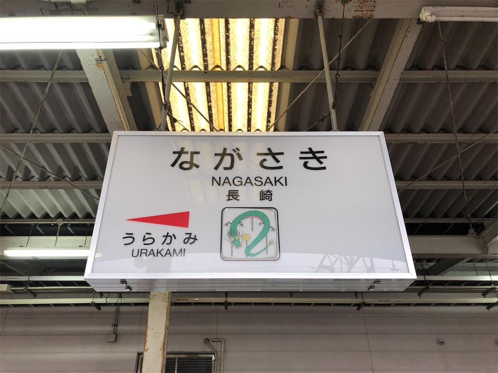 f:id:tetsuko-papa-room:20201027080045j:image