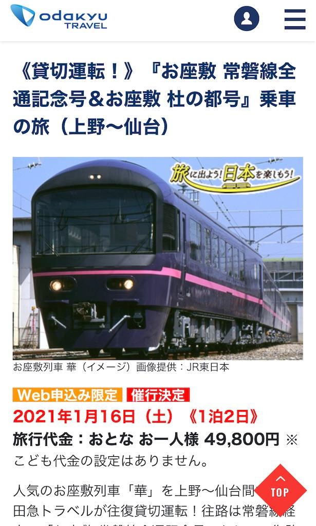 f:id:tetsuko-papa-room:20210108114721j:image