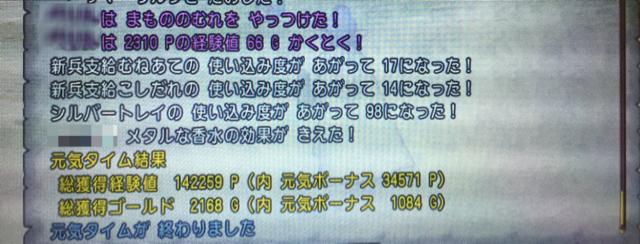 f:id:tetsunari_jp:20141025103710j:plain