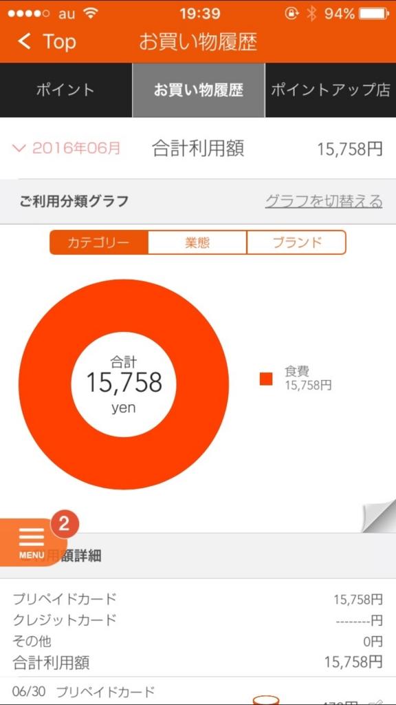 f:id:tetsunari_jp:20160709193957j:plain