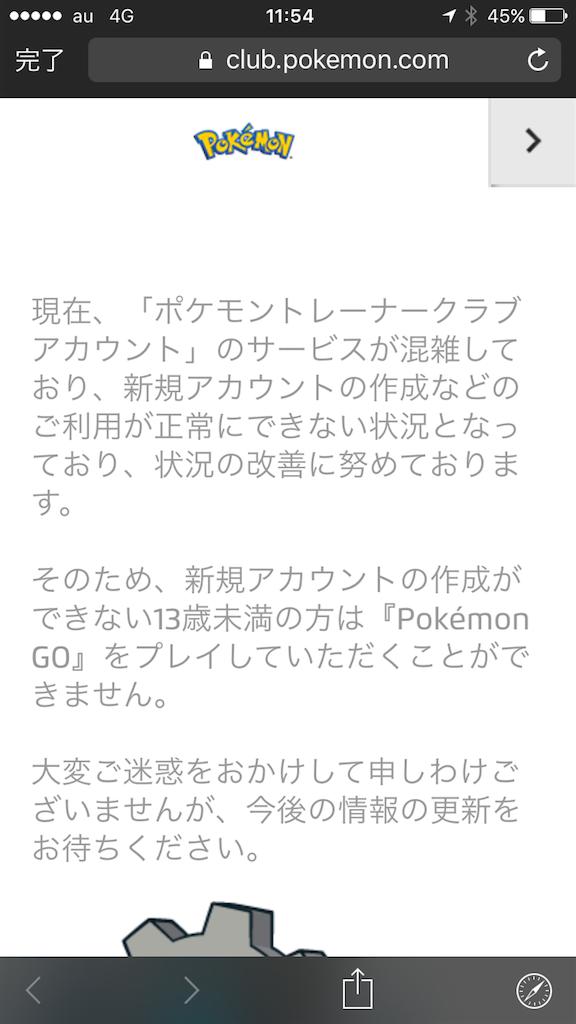 f:id:tetsunari_jp:20160725191345p:image